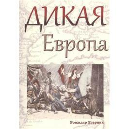 Езерник Б. Дикая Европа. Балканы глазами западных путешественников