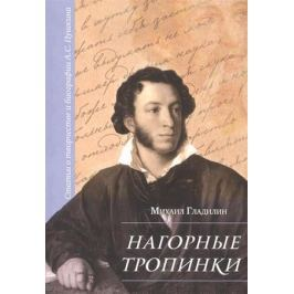 Гладилин М. Нагорные тропинки. Статьи о творчестве и биографии А.С. Пушкина