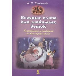 Плотникова Н. Нежные слова для любимых деток