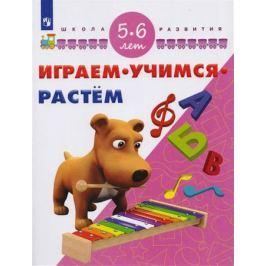 Панфилова Н. (ред.-сост.) Играем. Учимся. Растем. Для детей 5-6 лет