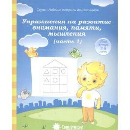 Упражнения на развитие внимания, памяти, мышления. Часть 1. Тетрадь для рисования. Для детей 5-6 лет