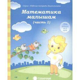 Математика малышам. Часть 1. Тетрадь для рисования. Для детей 4-5 лет