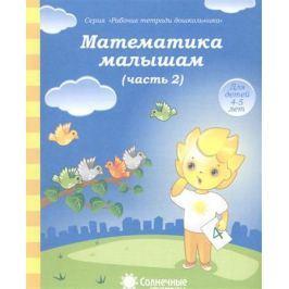 Математика малышам. Часть 2. Тетрадь для рисования. Для детей 4-5 лет