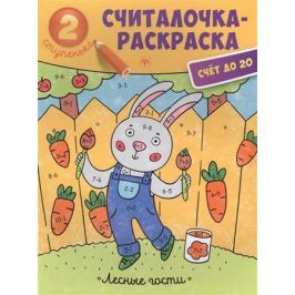Разумовская Ю. Лесные гости. Считалочка-раскраска. 2 ступенька. Счет до 20