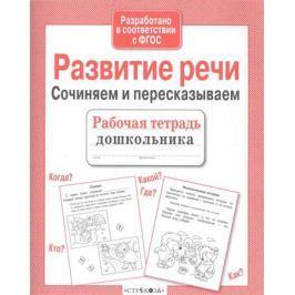 Терентьева Н. Рабочая тетрадь дошкольника. Развитие речи. Сочиняем и пересказываем