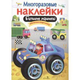 Калугина М. (авт.сост.) Многоразовые наклейки. Большие машины. Дополни картину