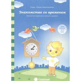 Знакомство со временем. Задания на закрепление знаний о времени. Для детей 3-5 лет