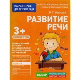 Ушакова О. Развитие речи. Рабочая тетрадь для детского сада. Младшая группа 3+