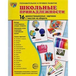 Цветкова Т. Школьные принадлежности. 16 демонстративных картинок с текстом на обороте