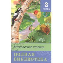 Новосельцева А., Фадеева Е. (ред.) Внеклассное чтение. Полная библиотека. 2 класс