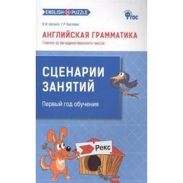 Шатило В., Кислова Т. Английская грамматика. Глагол to be единственного числа. Сценарии занятий. Первый год обучения