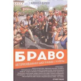 Певчев А. Браво. Авторизованная биография группы (книга с автографом автора)