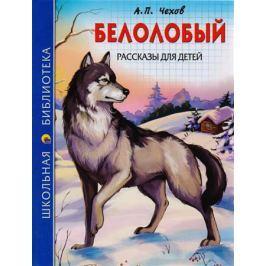 Чехов А. Белолобый. Рассказы для детей
