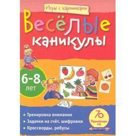 Румянцева Е. Веселые каникулы