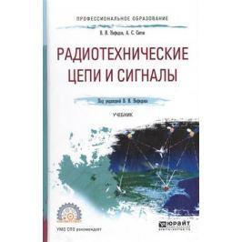 Нефедов В., Сигов А. Радиотехнические цепи и сигналы. Учебник для СПО