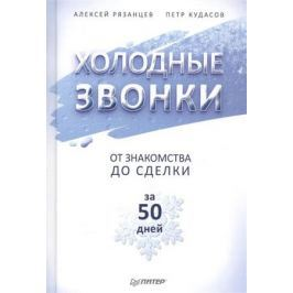 Рязанцев А., Кудасов П. Холодные звонки. От знакомства до сделки за 50 дней