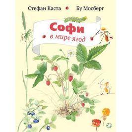 Каста С. Софи в мире ягод