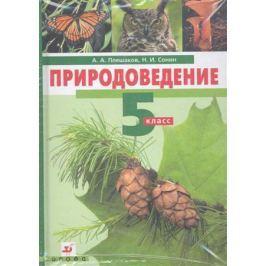 Плешаков А., Сонин Н. Природоведение 5кл