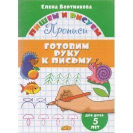 Бортникова Е. Готовим руку к письму. 5 лет