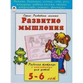 Бакунева Н. Развитие мышления. Рабочая тетрадь с наклейками для детей 5-6 лет