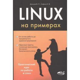 Донцов В., Сафин И. Linux на примерах