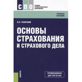 Галаганов В. Основы страхования и страхового дела. Учебное пособие