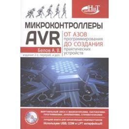 Белов А. Микроконтроллеры AVR. От азов программирования до создания практических устройств