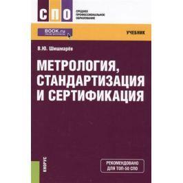 Шишмарев В. Метрология, стандартизация и сертификация. Учебник