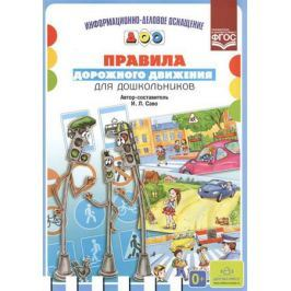 Саво И. Правила дорожного движения для дошкольников