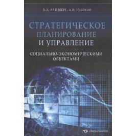 Райзберг Б., Туляков А. Стратегическое планирование и управление социально-экономическими объектами