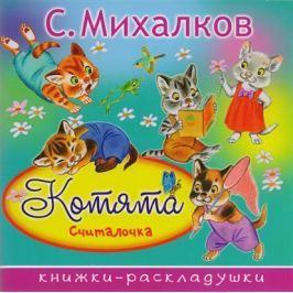 Михалков С. Котята. Считалочка