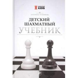 Трофимова А. Детский шахматный учебник