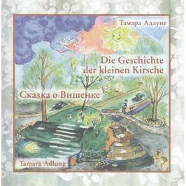 Адлунг Т. Сказка о Вишенке / Die Geschichte der Kleinen Kirsche
