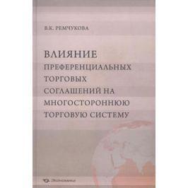 Ремчукова В. Влияние преференциальных торговых соглашений на многостороннюю торговую систему