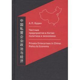 Кудин А. Частные предприятия в Китае: политика и экономика. Ретроспективный анализ развития в 1980-2010-е годы