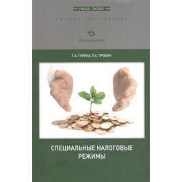 Горина Г., Пробин П. Специальные налоговые режимы. Учебное пособие