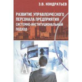 Кондратьев Э. Развитие управленческого персонала предприятия: системно-институциональный подход