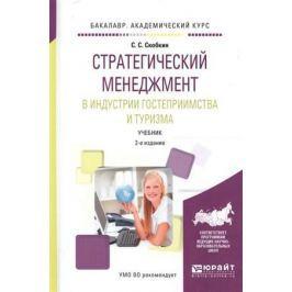 Скобкин С. Стратегический менеджмент в индустрии гостеприимства и туризма. Учебник