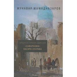 Мамадназаров М. Архитектурная Одиссея.