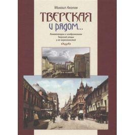 Акопов М. Тверская и рядом…Комментарии к изображениям Тверской улицы и ее окрестностей