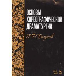 Богданов Г. Основы хореографической драматургии. Учебное пособие