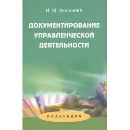 Филинова И. Документирование управленческой деятельности. Практикум