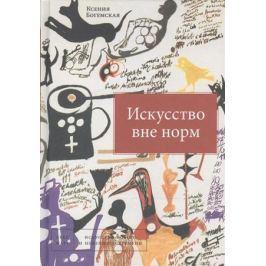 Богемская К. Искусство вне норм