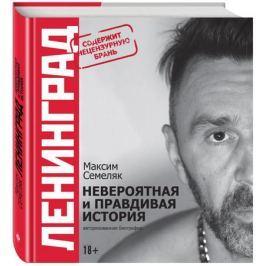 Семеляк М. Ленинград. Невероятная и правдивая история группы