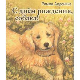 Алдонина Р. С днем рождения, собака! Стихи для детей