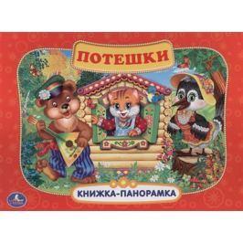 Хомякова К. (ред.) Потешки. Книжка-панорамка