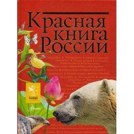 Дунаева Ю. и др. Красная книга России