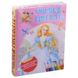 Жуковская Е. (худ.) Учимся рисовать: Учимся рисовать. Принцессы и принцы. Учимся рисовать. Феи и эльфы. Супермодницы. Я рисую сказку. Любимые герои любимых сказок (комплект из 5 книг)
