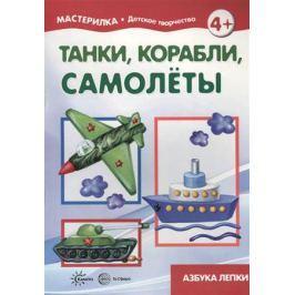Савушкин С. (ред.) Танки, корабли, самолеты. Азбука лепки