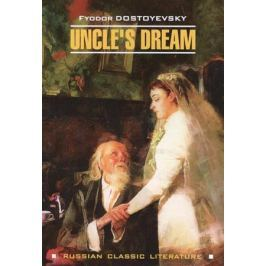 Dostoyevsky F. Uncle`s dream